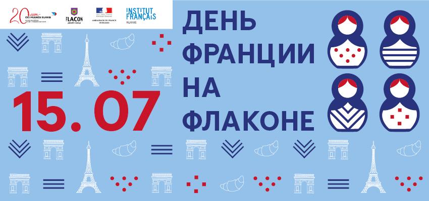 квартир выставка во флаконе 15 июля Новосибирске, сортировка